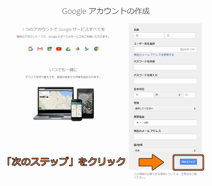 Googleアカウントの作成方法2