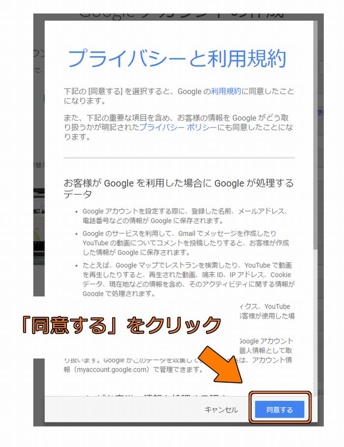 Googleアカウントの作成方法3