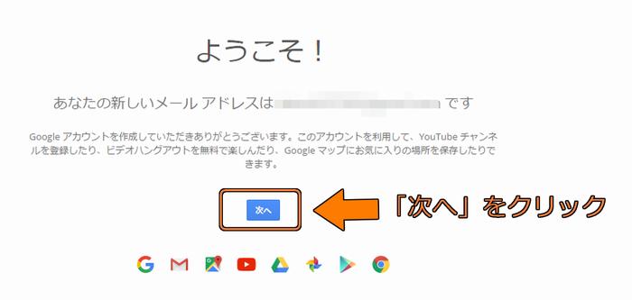 Gmailを使う方法1