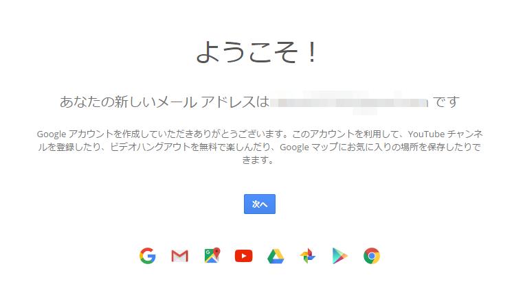 Googleアカウントの作成方法4