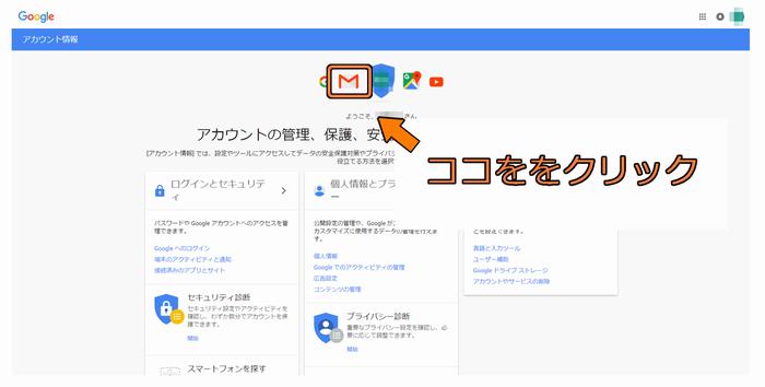 Gmailを使う方法2