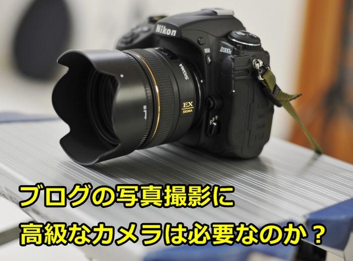ブログの写真撮影に高級なカメラは必要なのか?