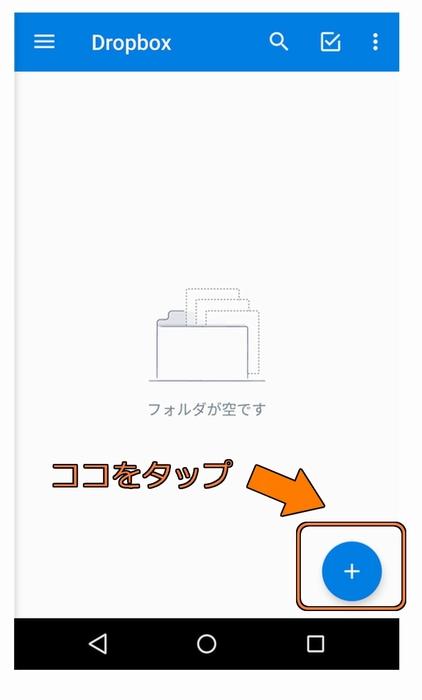 スマホからパソコンに画像を移動する手順2