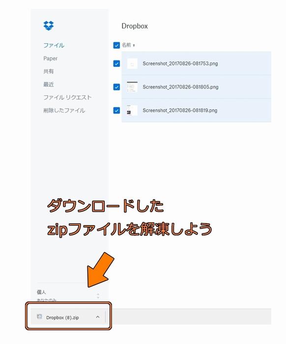 スマホからパソコンに画像を移動する手順9