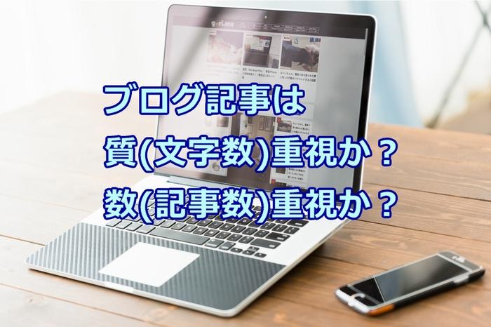 ブログ記事は文字数重視か?記事数重視か?