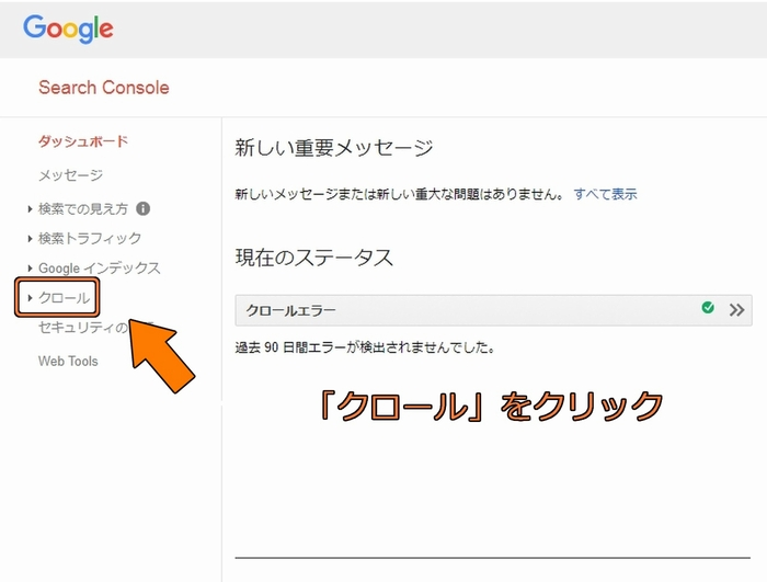「Fetch as Google」の使い方1