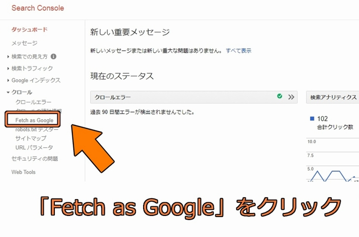 「Fetch as Google」の使い方2